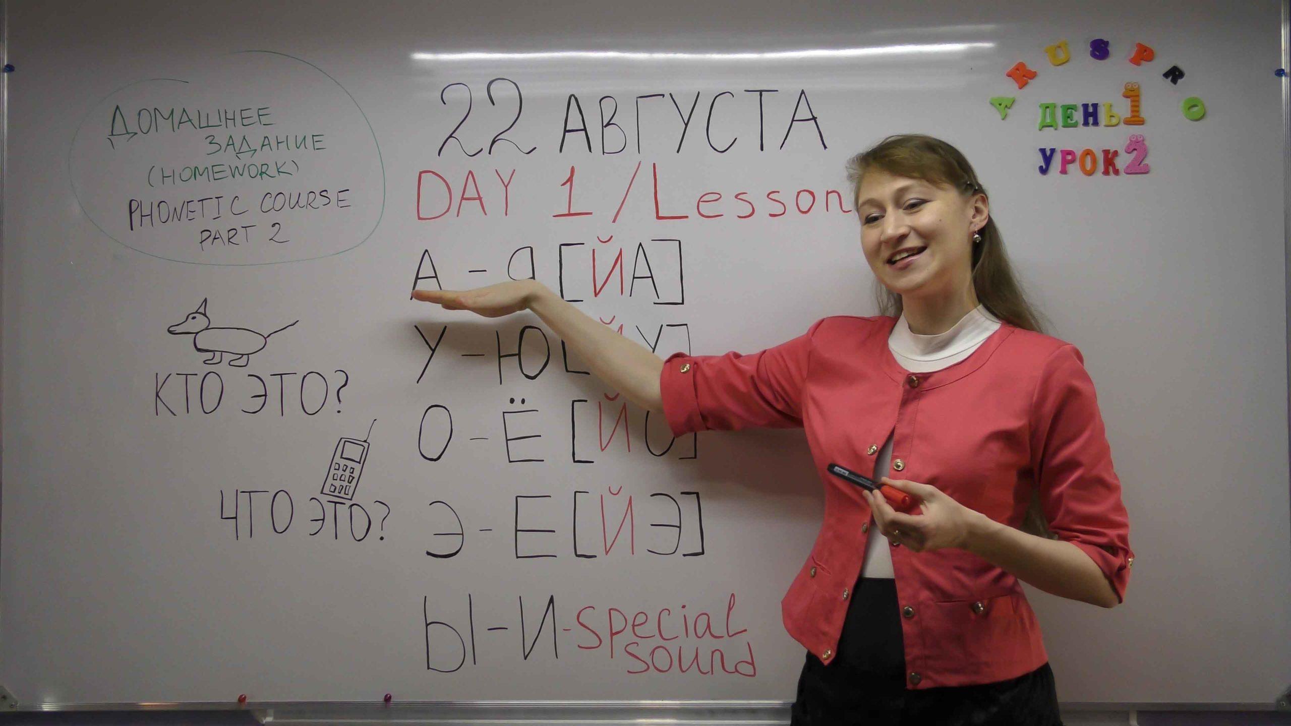 Anastasia present ARusPro - Russian learning school