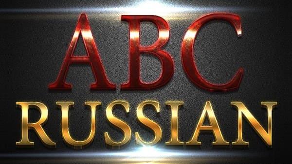 Russian Alphabet Preview - Russian Alphabet