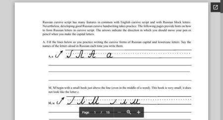 Russian cursive practice sheet 450x242 - Russian Alphabet