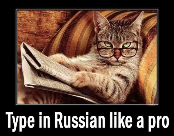 Type in Russian like a pro