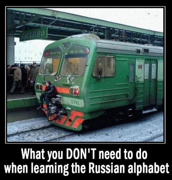 What you DON'T need to do when learning the Russian alphabet