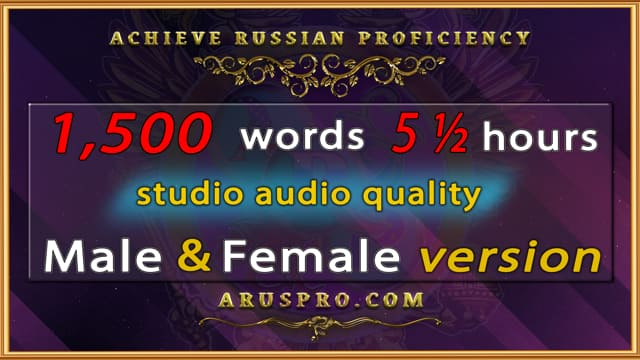 Vocab 1500 Russian words